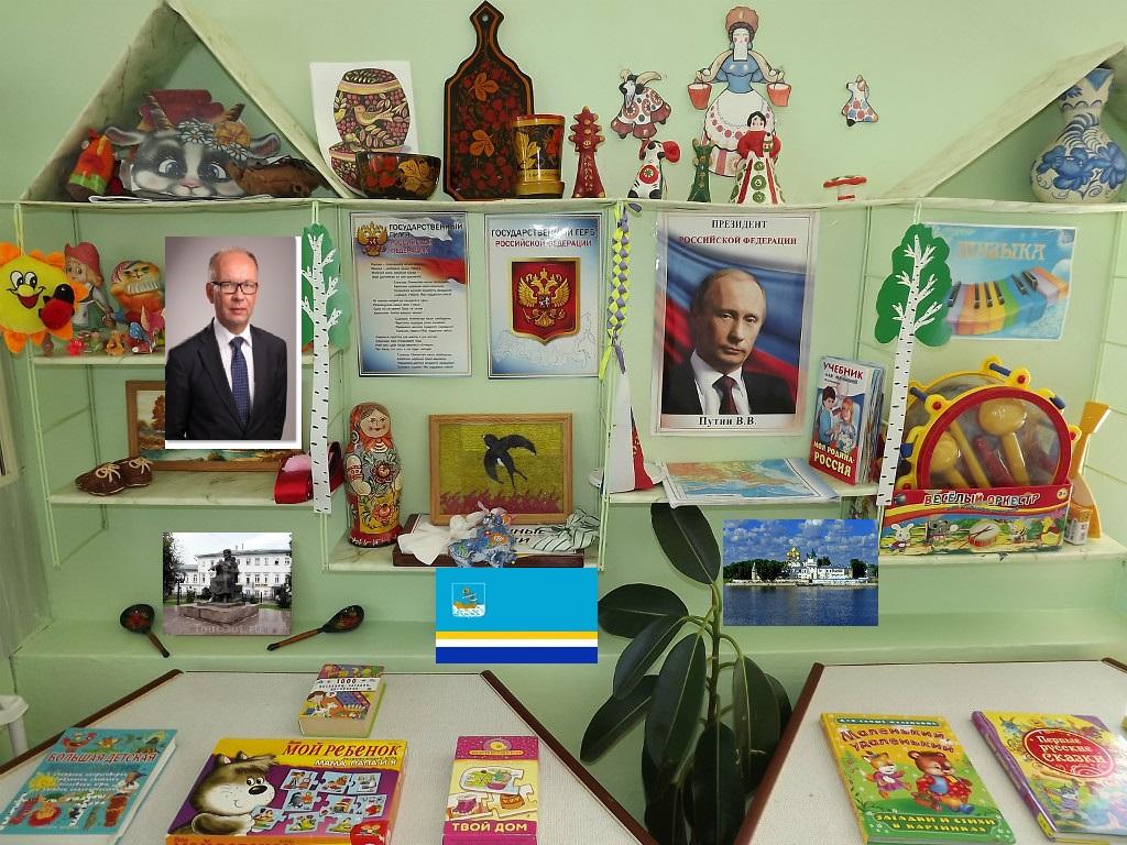Оформление уголка россии в доу своими руками 3